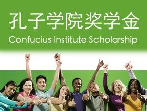 Programme de bourses Institut Confucius