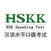 HSKK – Examen oral de chinois